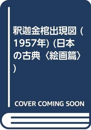 釈迦金棺出現図 (1957年) (日本の古典〈絵画篇〉)の詳細を見る