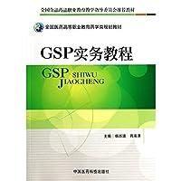GSP实务教程(全国医药高等职业教育药学类规划教材)