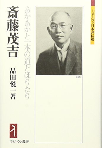 斎藤茂吉―あかあかと一本の道とほりたり (ミネルヴァ日本評伝選)