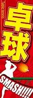のぼり旗スタジオ のぼり旗 卓球004 大サイズ H2700mm×W900mm