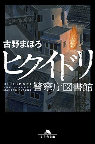 ヒクイドリ 警視庁図書館 (幻冬舎文庫)