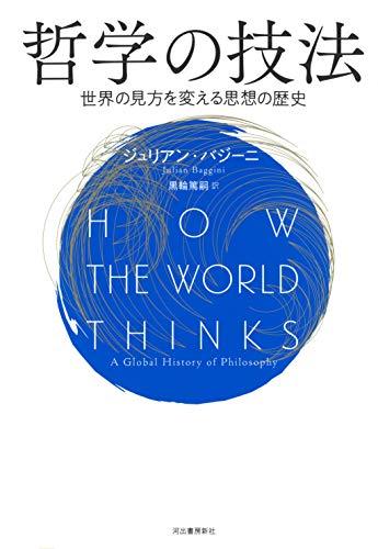 哲学の技法: 世界の見方を変える思想の歴史