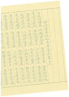 寿量品 写経用紙 50枚包み 手本付き