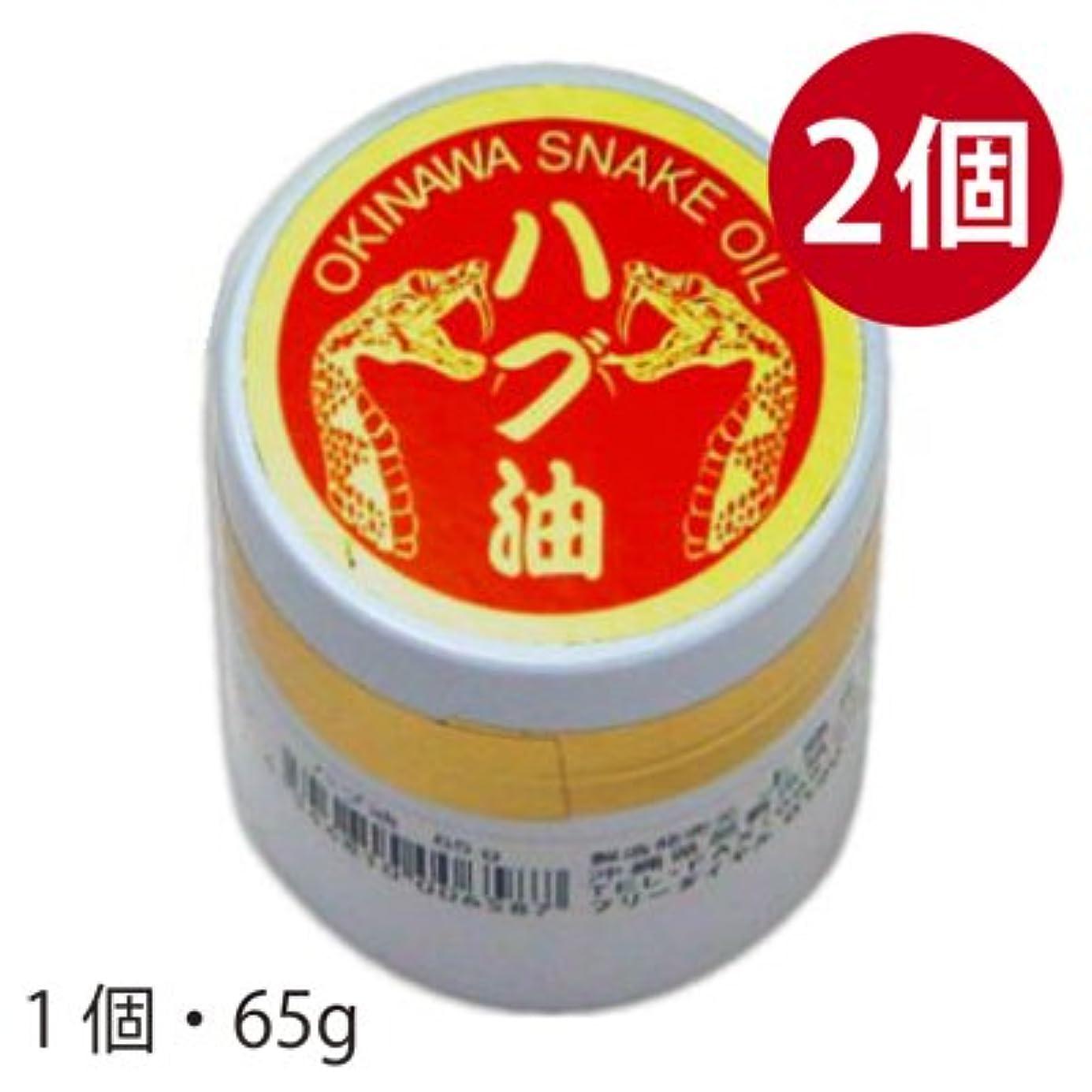 消化寛大な宙返り沖縄県産 ハブ油軟膏タイプ 65g×2個