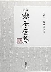 坑夫 三四郎 (定本 漱石全集 第5巻)
