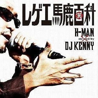 レゲエ馬鹿百科 Mixed by DJ KENNY