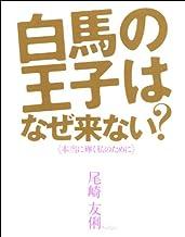 表紙: 白馬の王子はなぜ来ない? | 尾崎 友俐