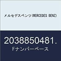 メルセデスベンツ(MERCEDES BENZ) Fナンバーベース 2038850481.
