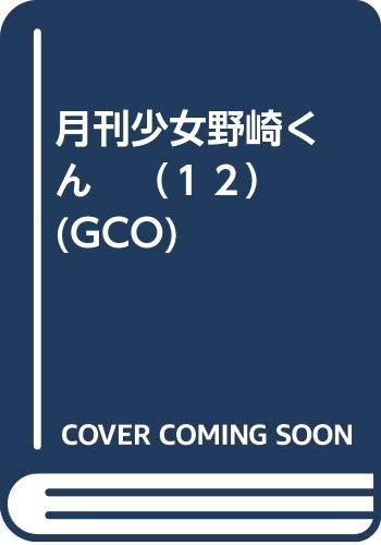 月刊少女野崎くん (12)  (GCO)