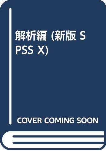 解析編 (新版 SPSS X)の詳細を見る