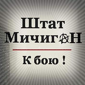К бою