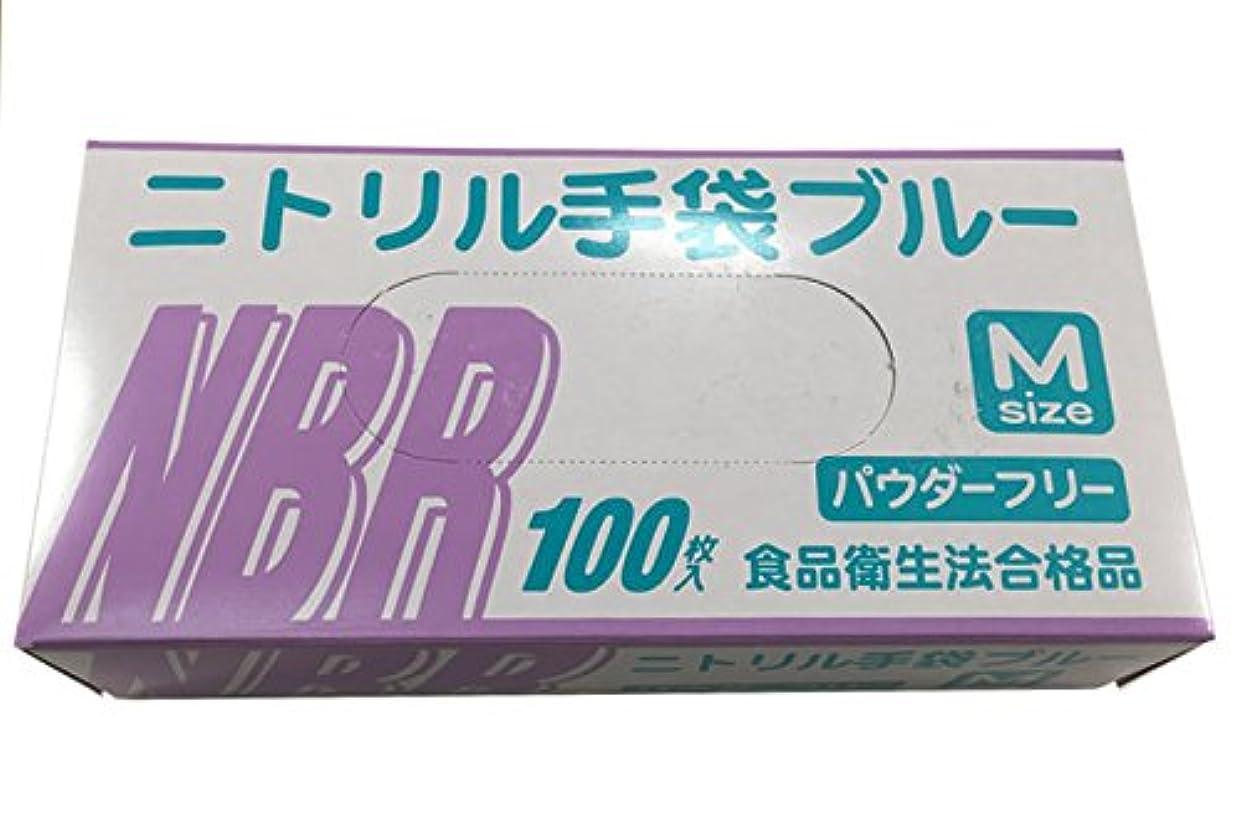 かすれた悪魔表示使い捨て手袋 ニトリル グローブ ブルー 食品衛生法合格品 粉なし 100枚入×20個セット Mサイズ