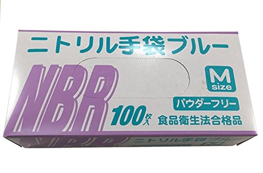 平らにするトレイ余計な使い捨て手袋 ニトリル グローブ ブルー 食品衛生法合格品 粉なし 100枚入×20個セット Mサイズ