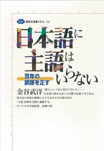 日本語に主語はいらない 百年の誤謬を正す (講談社選書メチエ)