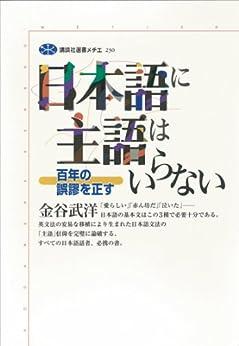 [金谷武洋]の日本語に主語はいらない 百年の誤謬を正す (講談社選書メチエ)