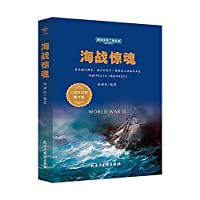 Battle Cry (September 1. 1939 - September 2. 1945 Complete Works of history of World War facsimile edition) classic panorama of World War II Series(Chinese Edition)