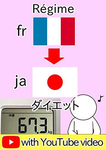 [動画URL付き]フランス語とダイエットを一緒に学ぼう fr ja 仏和