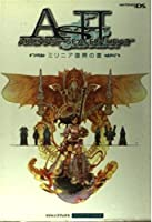 Archaic sealed heatミリニア復興の書―ニンテンドーDS版 (Vジャンプブックス)