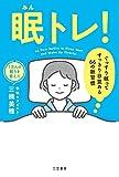 眠トレ!―――ぐっすり眠ってすっきり目覚める66の新習慣 (三笠書房 電子書籍)