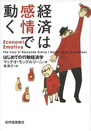 経済は感情で動く――はじめての行動経済学