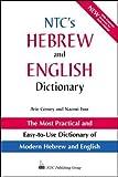 NTC's Hebrew and English Dictionary: Meelon Ivree Vanglee (NTC Dictionary Series) - Arie Comay