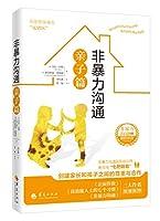 Non-violent parent-child communication papers(Chinese Edition)