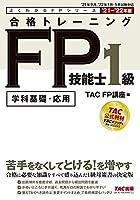 41IDw8OX0SS. SL200  - FP技能士試験 ファイナンシャル・プランニング技能検定