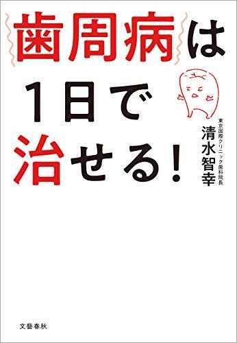 歯周病は1日で治せる! (文春e-book)