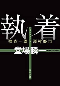 「捜査一課・澤村慶司」シリーズ 3巻 表紙画像