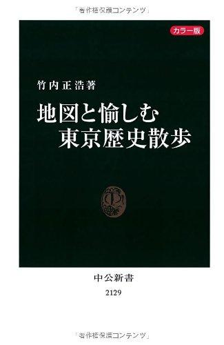 カラー版 地図と愉しむ東京歴史散歩 (中公新書)の詳細を見る