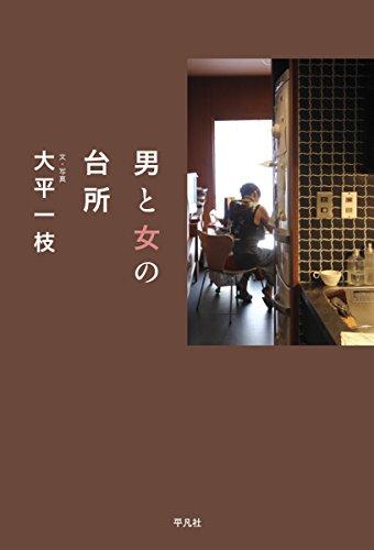 男と女の台所の詳細を見る