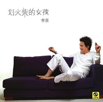 Hua Huo Chai de Nv Hai