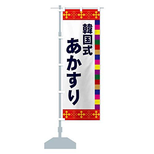 韓国式あかすり のぼり旗(レギュラー60x180cm 左チチ 標準)
