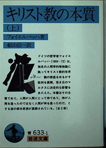 キリスト教の本質 (上) (岩波文庫)