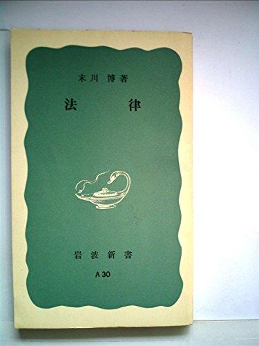 法律 (1961年) (岩波新書) - 末川 博