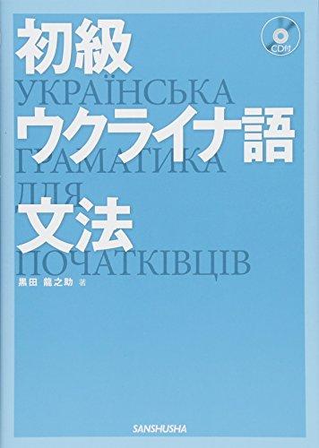 CD付 初級ウクライナ語文法