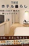 THE ホテル暮らし: 令和×コロナ時代の新しいスタイル