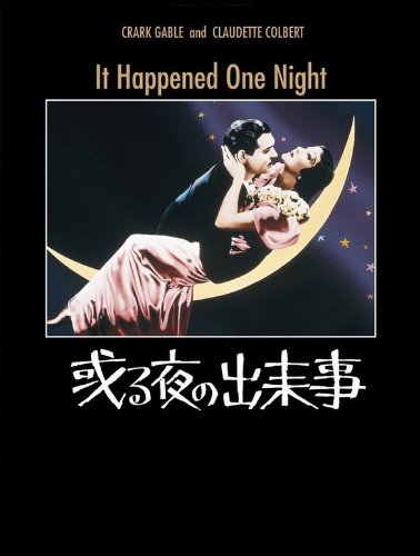 或る夜の出来事 (字幕版)