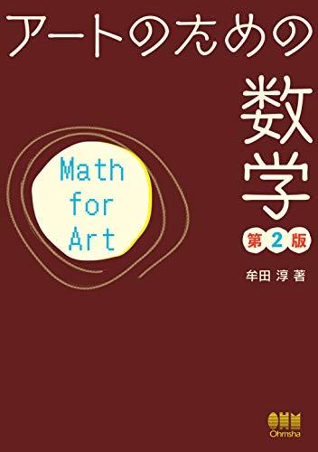 アートのための数学 (第2版)