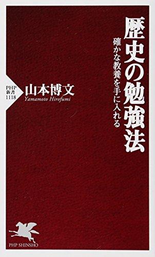 歴史の勉強法 確かな教養を手に入れる (PHP新書)