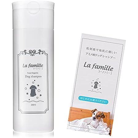 犬 シャンプー 低刺激 敏感肌 オーガニック ラ・ファミーユ アミノ酸 洗浄成分 乾燥肌 リンス なし ふわふわ さらさら 250ml