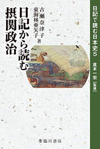 日記から読む摂関政治 (日記で読む日本史)の詳細を見る