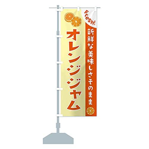 オレンジジャム のぼり旗 サイズ選べます(ジャンボ90x270cm 左チチ)
