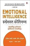 Emotional Intelligence ( Marathi )