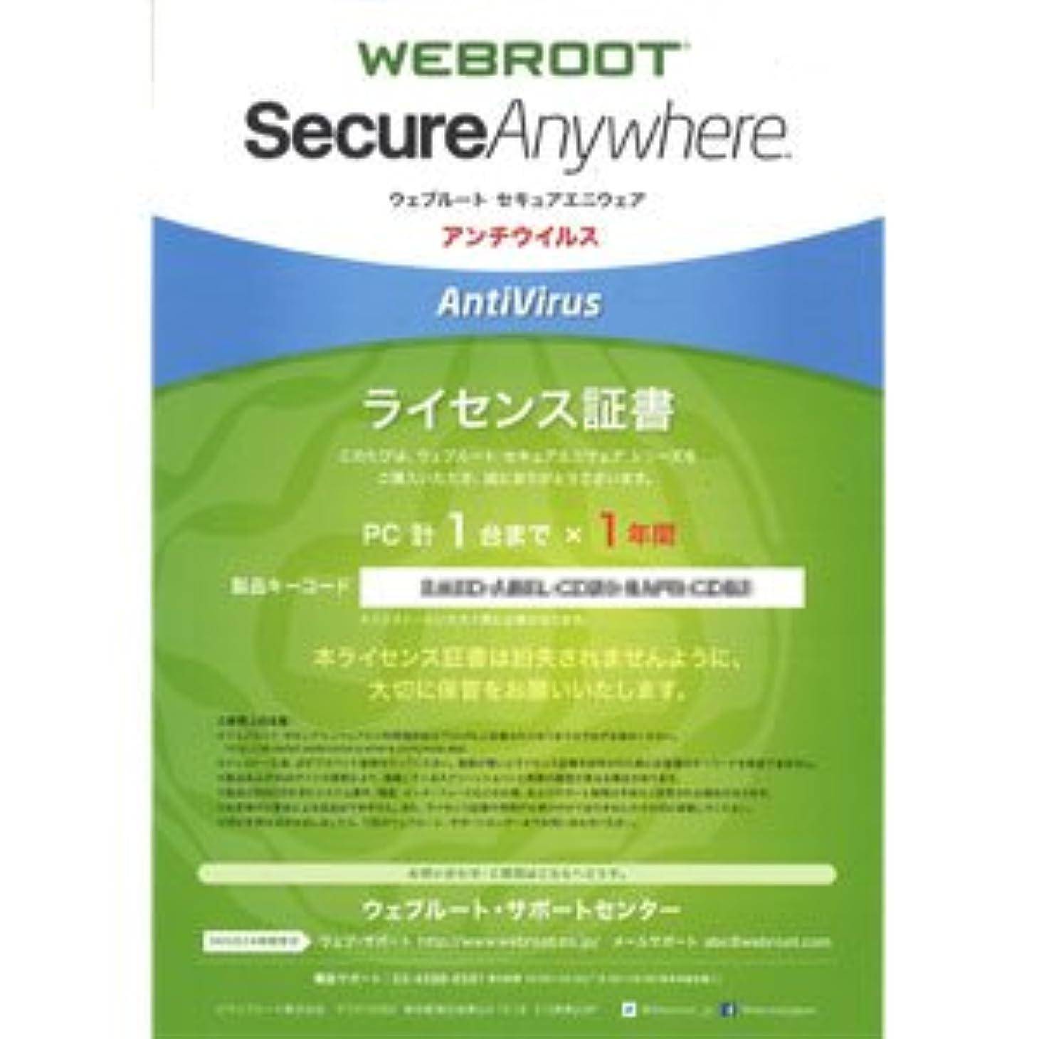 流産失寛容Webroot SecureAnywhere AntiVirus 1ユーザー 1年版 [ライセンス版]