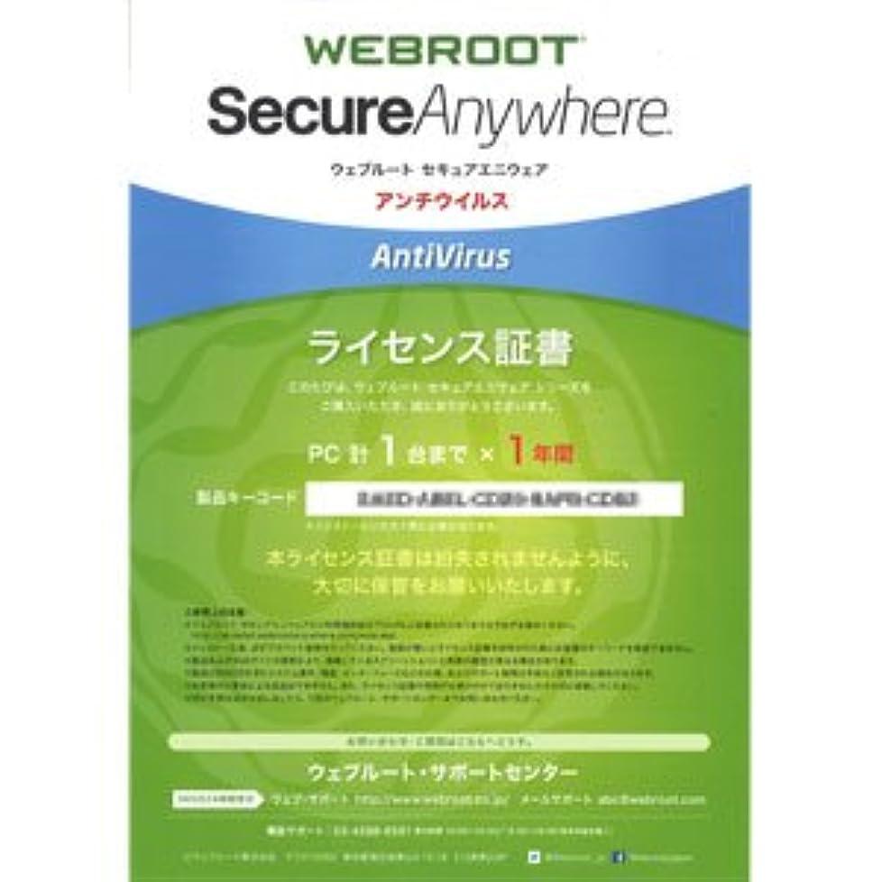 素敵な旋律的冒険Webroot SecureAnywhere AntiVirus 1ユーザー 1年版 [ライセンス版]