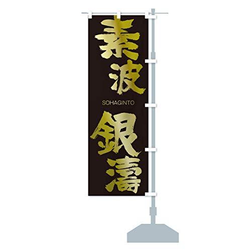 素波銀濤 のぼり旗 チチ選べます(レギュラー60x180cm 右チチ)