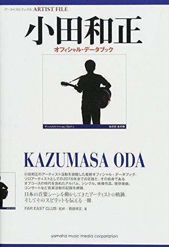 アーティストファイル 小田和正 オフィシャル・データブック - 前田 祥丈, FAR EAST CLUB