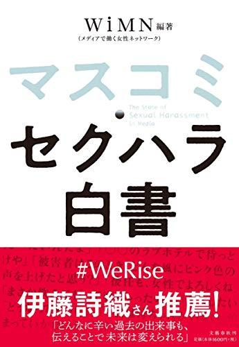 マスコミ・セクハラ白書 / WiMN