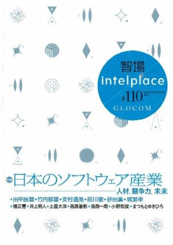 智場 #110 日本のソフトウェア産業の詳細を見る